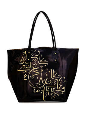 حقيبة يد مزينة بحروف عربية