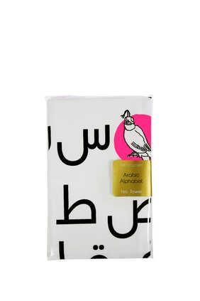 منشفة صغيرة بطبعة حروف عربية